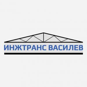 ИНЖТРАНС ВАСИЛЕВ ЕООД