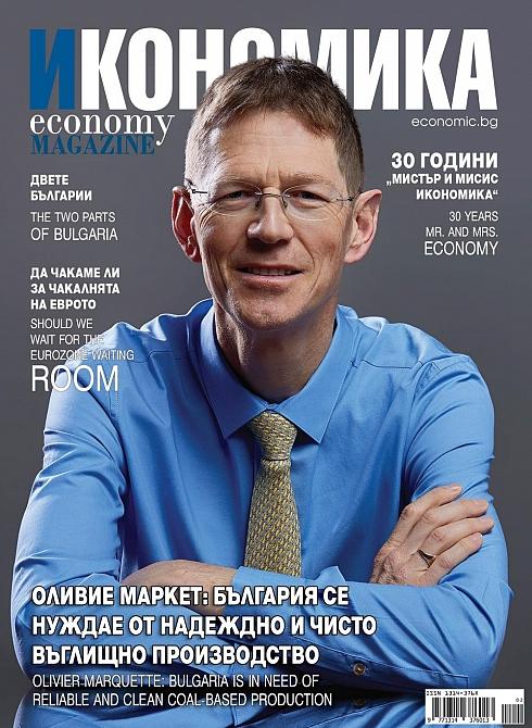 28.04.2020- Имотният пазар поема в нова посока- Търсят се къщи и апартаменти с двор