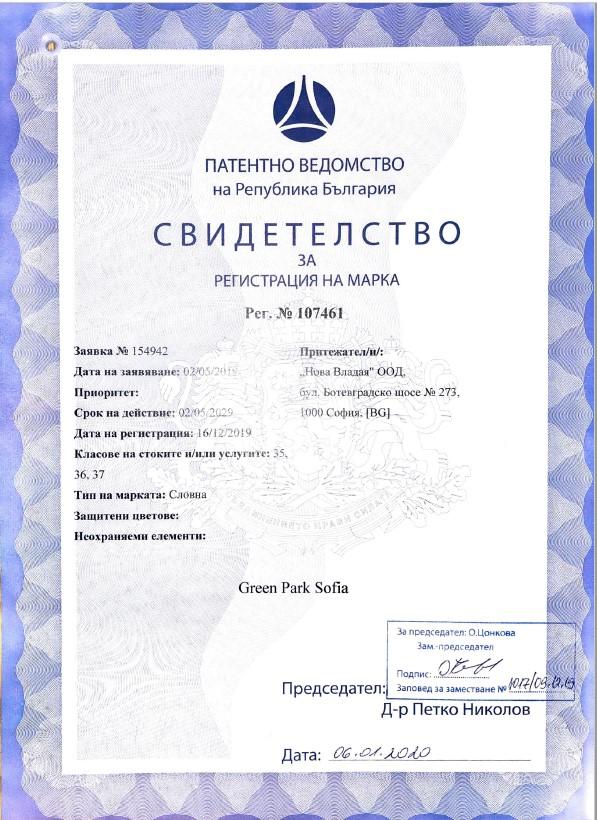 06.01.2020 Издадено Свидетелство за патент GREEN PARK SOFIA